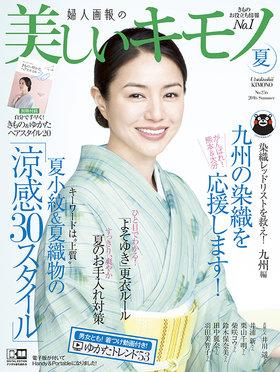 utukusii_kimono_summer