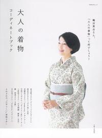 kimono_syufuseikatu