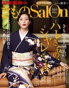 kimonosalin_201516